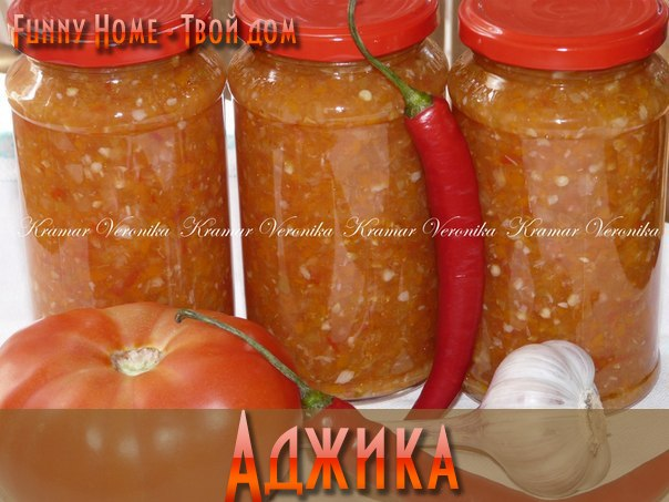 Рецепт из помидор и сладкого перца на зиму