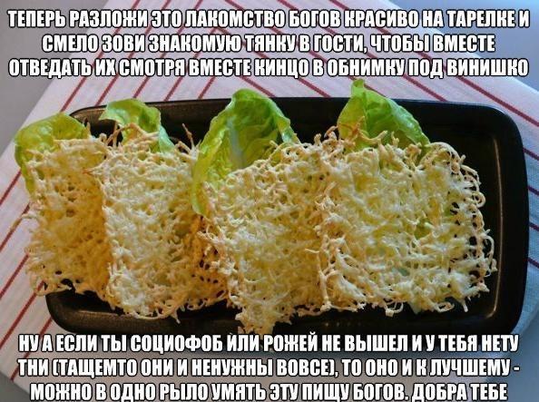 Сырные чипсы рецепт фото