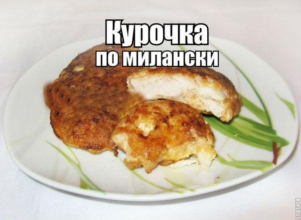 курица по милански рецепт с фото